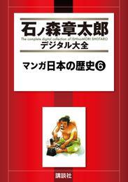 マンガ日本の歴史(6) 漫画