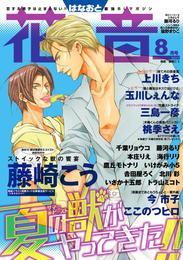 花音 2017年8月号 漫画