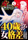 女たちのサスペンス vol.8 40歳からの女格差 漫画