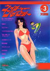 ネイチャーパイロット 3巻 漫画