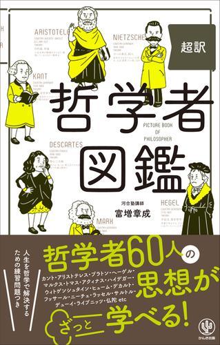 超訳 哲学者図鑑 漫画