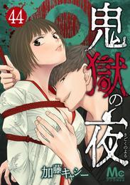 鬼獄の夜 44 冊セット 最新刊まで