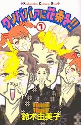 クソババァに花束を!! (1-2巻 全巻) 漫画