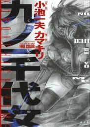 九ノ一 千代女 (1巻 全巻)