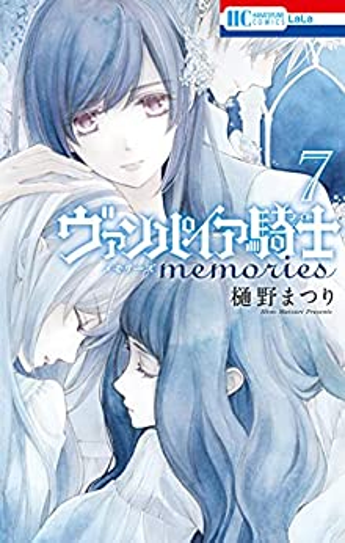 ヴァンパイア騎士 memories 漫画