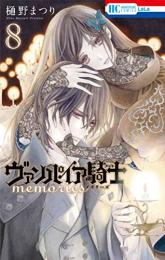 ヴァンパイア騎士 memories (1-6巻 最新刊)