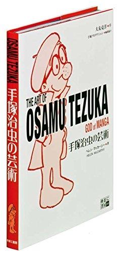 【書籍】手塚治虫の芸術 漫画