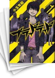 【中古】ブラッドラッド (1-17巻) 漫画