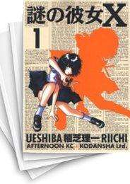 【中古】謎の彼女X (1-12巻) 漫画
