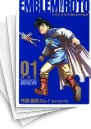 【中古】ドラゴンクエスト列伝 ロトの紋章 [完全版] (1-15巻) 漫画