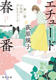 【ライトノベル】エチュード春一番 第一曲 小犬のプレリュード (全1冊)