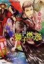 【ライトノベル】炎の蜃気楼 (ミラージュ) (全48冊)