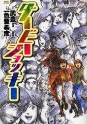 ダービージョッキー (1-22巻 全巻) 漫画