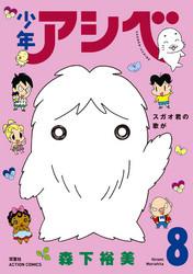 少年アシベ 8 冊セット全巻 漫画