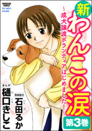 新わんこの涙~成犬譲渡ボランティアはじめました! 2 冊セット最新刊まで 漫画