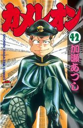 カメレオン(42) 漫画