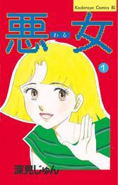 悪女(わる)(1) 漫画