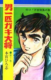 男一匹ガキ大将 第7巻 漫画