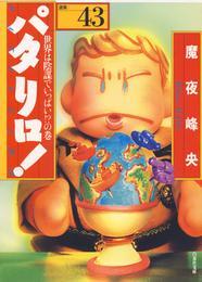 パタリロ! 43巻 漫画