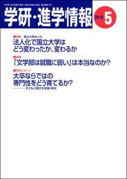 学研・進学情報 2013年5月号 漫画