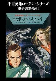 宇宙英雄ローダン・シリーズ 電子書籍版61 ロボット・スパイ 漫画