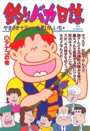 釣りバカ日誌(36) 漫画