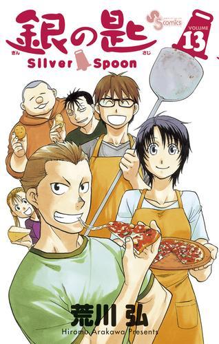 銀の匙 Silver Spoon 漫画