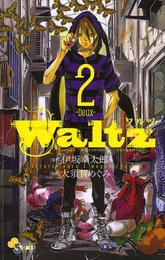 Waltz(2) 漫画