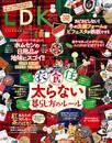 LDK (エル・ディー・ケー) 2019年2月号 漫画
