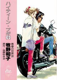ハイティーン・ブギ(9) 漫画