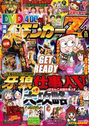 漫画パチンカー 2017年07月号増刊「DVD漫画パチンカーZ vol.11」 漫画