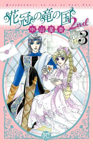 花冠の竜の国2nd 3 漫画