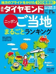 週刊ダイヤモンド 16年3月26日号 漫画