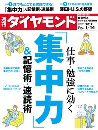 週刊ダイヤモンド 17年1月14日号 漫画