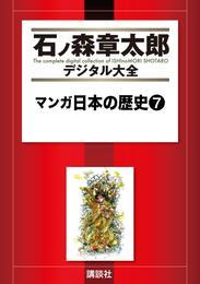 マンガ日本の歴史(7) 漫画