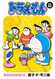 ドラえもん デジタルカラー版(93) 漫画