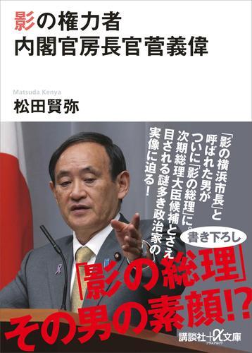 影の権力者 内閣官房長官菅義偉 漫画