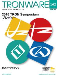 TRONWARE VOL.162 (TRON & IoT 技術情報マガジン)