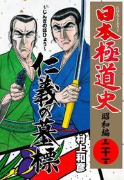 日本極道史~昭和編 第二十一巻 漫画