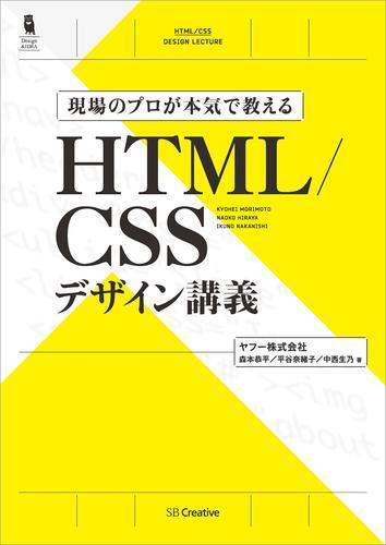 現場のプロが本気で教える HTML/CSSデザイン講義 漫画