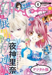 Sho-Comi 2019年6号(2019年2月20日発売)