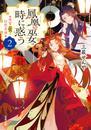 後宮妖幻想奇譚 鳳凰の巫女は時を舞う 2 冊セット 最新刊まで 漫画