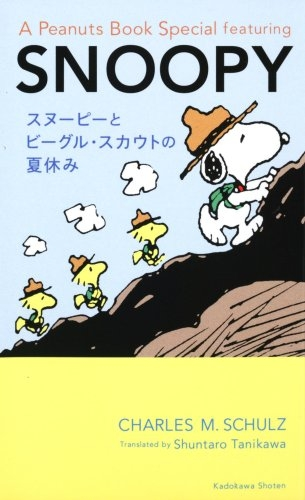 A Peanuts Book Special featuring SNOOPY 漫画