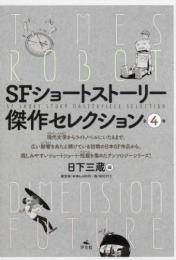 SFショートストーリー傑作セレクション 全4巻セット