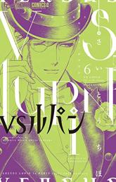 VSルパン (1-5巻 最新刊)