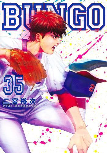 BUNGO−ブンゴ− (1-15巻 最新刊) 漫画