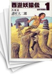 【中古】西遊妖猿伝 西域篇 (1-6巻) 漫画