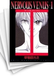 【中古】NERVOUS VENUS (1-6巻) 漫画
