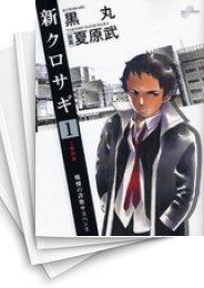 【中古】新クロサギ (1-18巻) 漫画