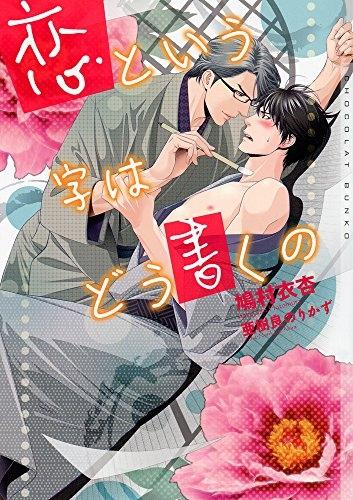 【ライトノベル】恋という字はどう書くの 漫画